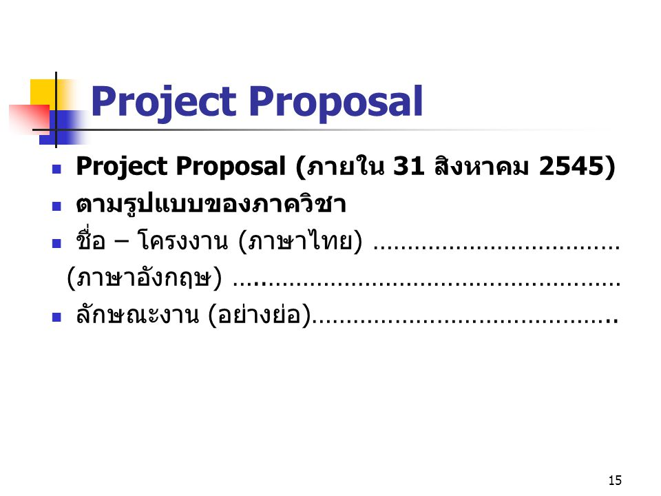 Project Proposal Project Proposal (ภายใน 31 สิงหาคม 2545)