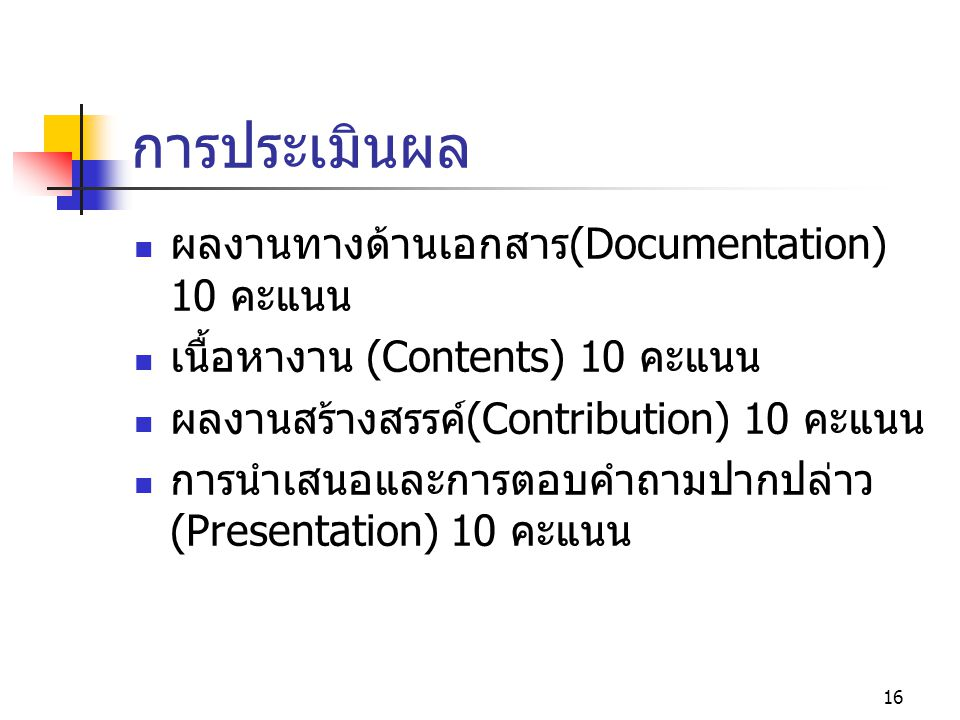 การประเมินผล ผลงานทางด้านเอกสาร(Documentation) 10 คะแนน