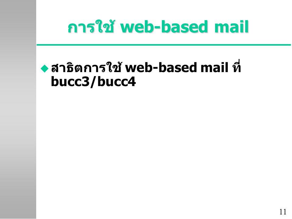 การใช้ web-based mail สาธิตการใช้ web-based mail ที่ bucc3/bucc4