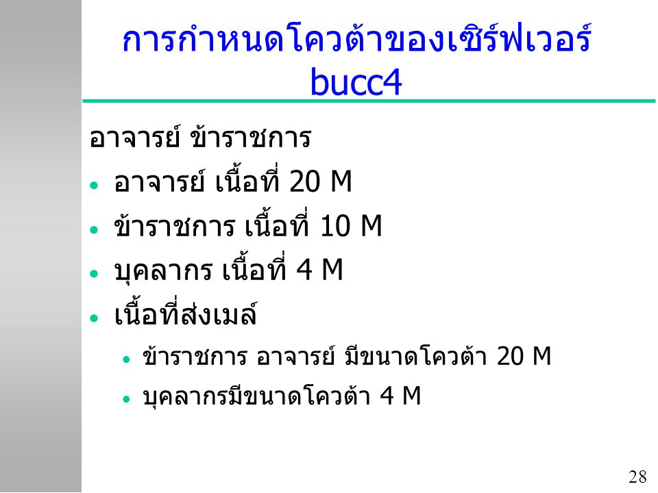 การกำหนดโควต้าของเซิร์ฟเวอร์ bucc4