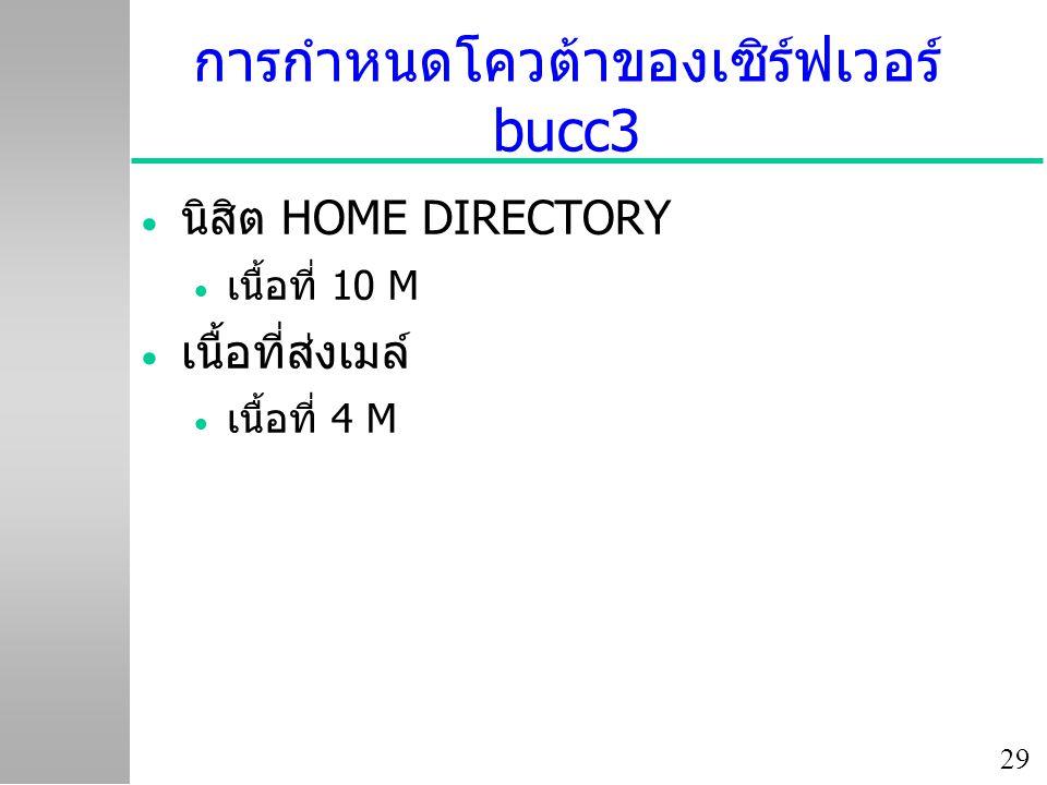 การกำหนดโควต้าของเซิร์ฟเวอร์ bucc3