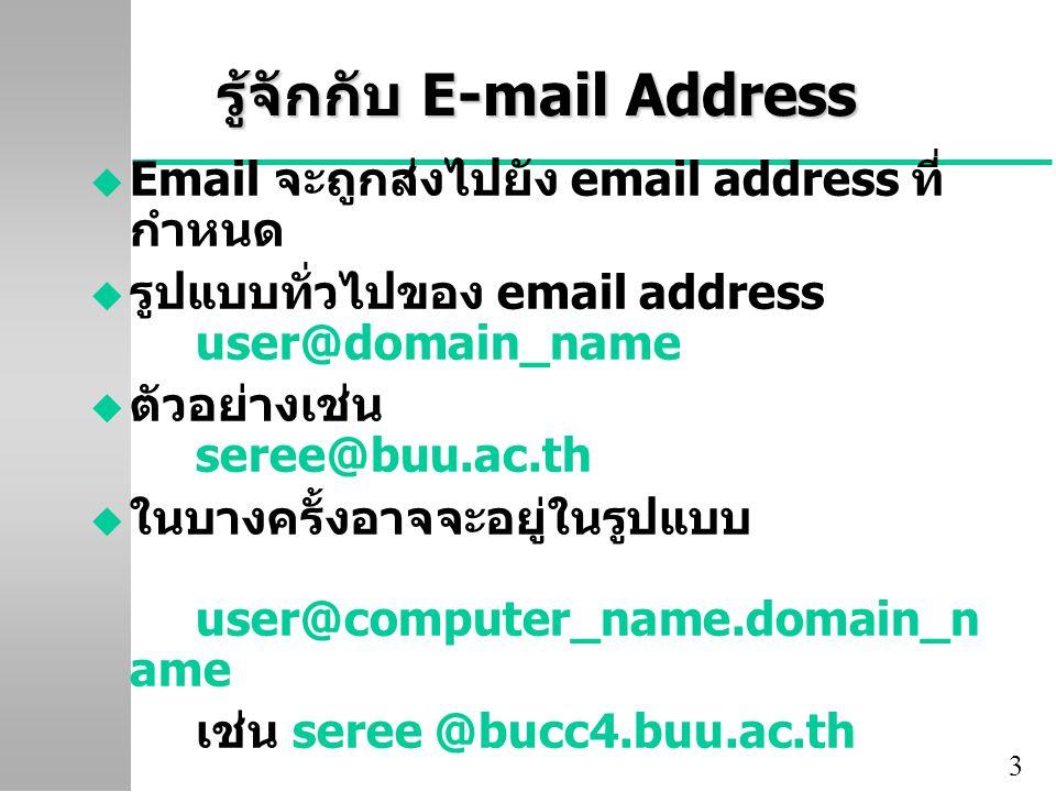 รู้จักกับ E-mail Address