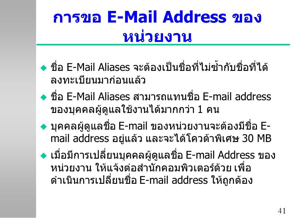 การขอ E-Mail Address ของหน่วยงาน