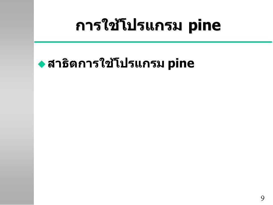 การใช้โปรแกรม pine สาธิตการใช้โปรแกรม pine