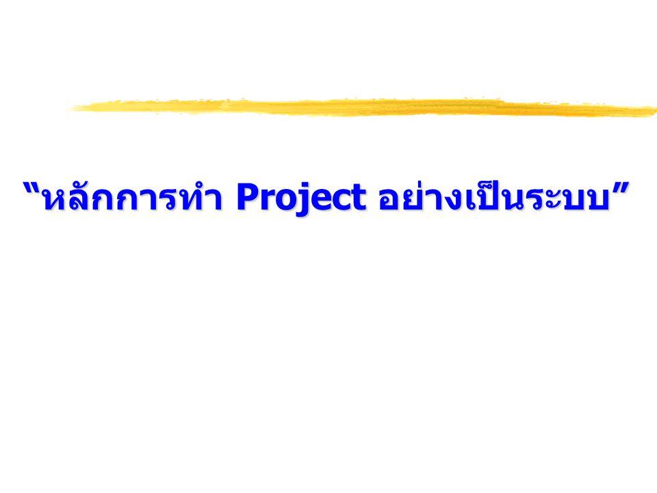 หลักการทำ Project อย่างเป็นระบบ