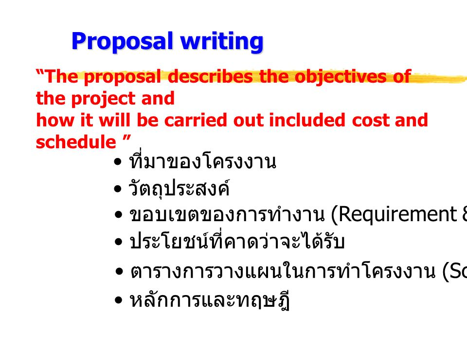 Proposal writing ที่มาของโครงงาน วัตถุประสงค์