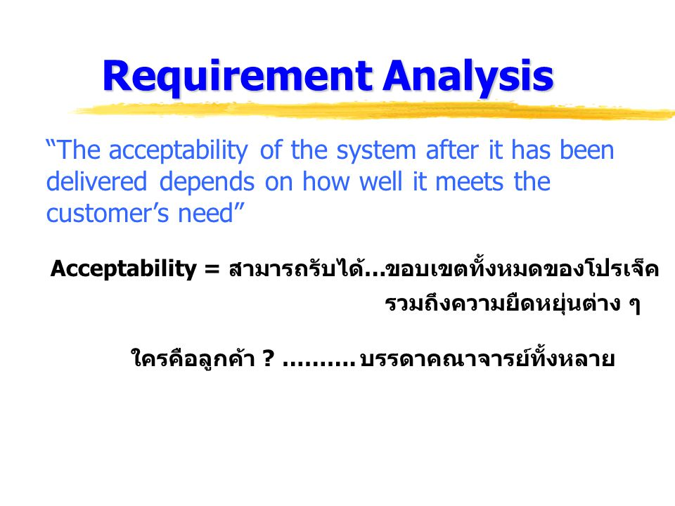 Requirement Analysis The acceptability of the system after it has been delivered depends on how well it meets the customer's need