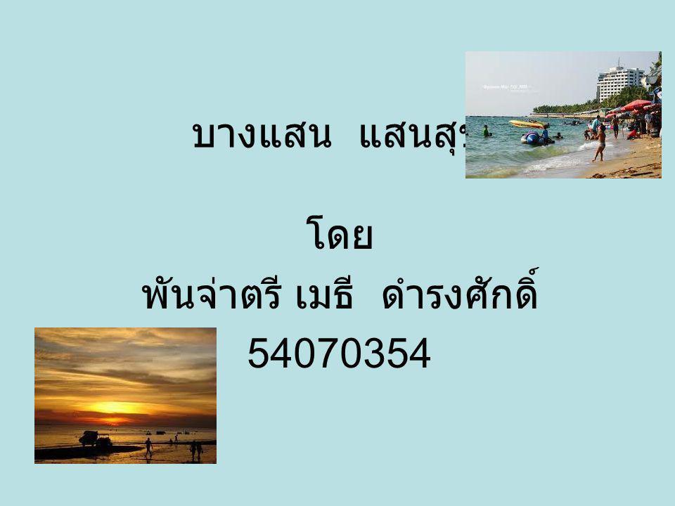 โดย พันจ่าตรี เมธี ดำรงศักดิ์ 54070354