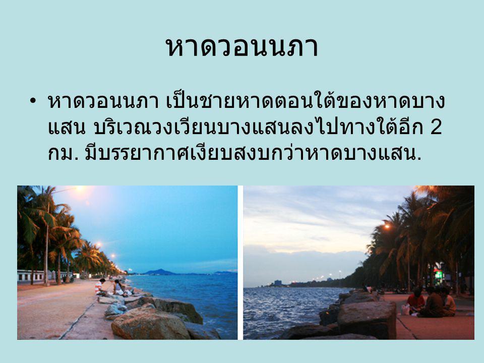 หาดวอนนภา หาดวอนนภา เป็นชายหาดตอนใต้ของหาดบางแสน บริเวณวงเวียนบางแสนลงไปทางใต้อีก 2กม.