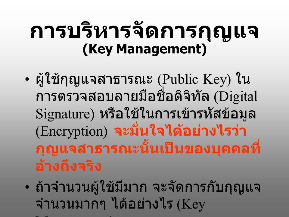 การบริหารจัดการกุญแจ (Key Management)