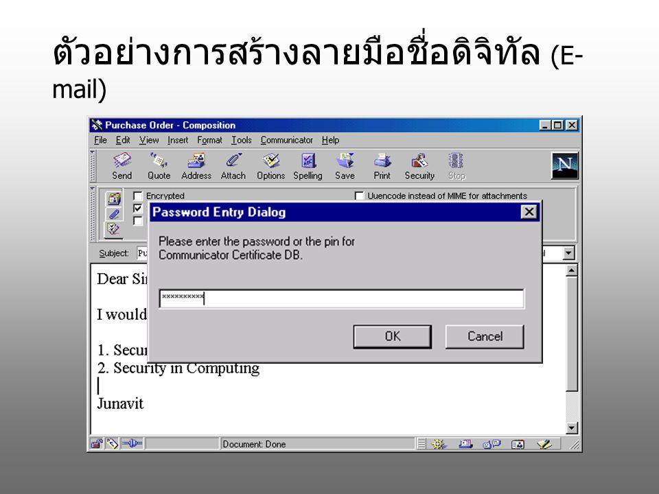 ตัวอย่างการสร้างลายมือชื่อดิจิทัล (E-mail)