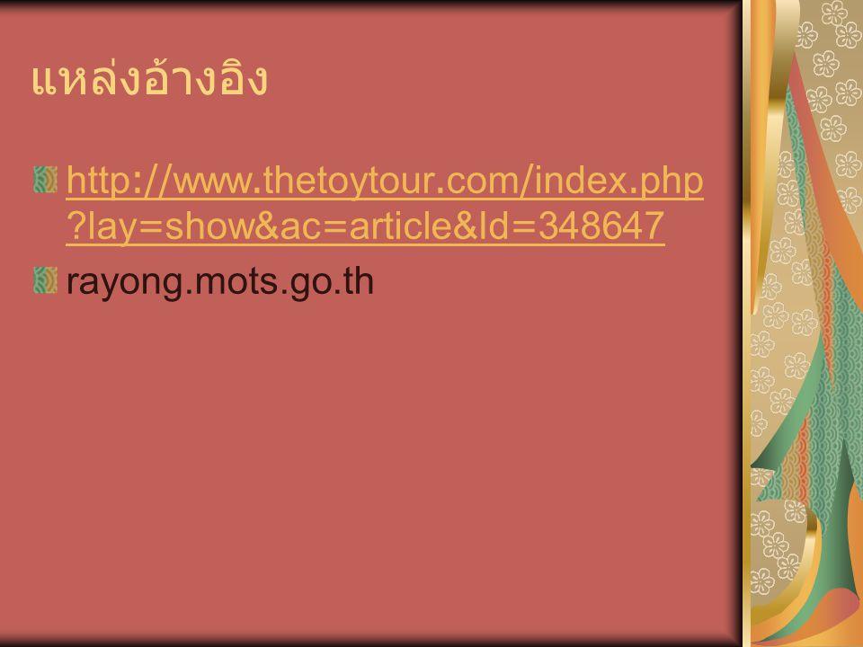 แหล่งอ้างอิง http://www.thetoytour.com/index.php lay=show&ac=article&Id=348647 rayong.mots.go.th