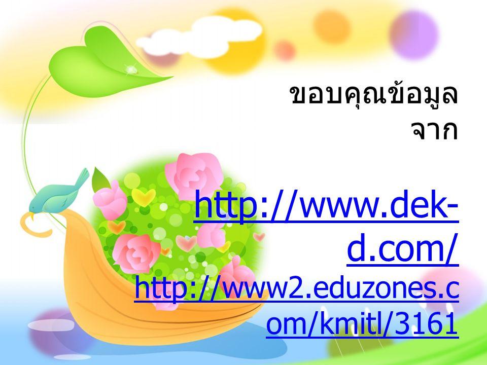 http://www.dek-d.com/ http://www2.eduzones.com/kmitl/3161