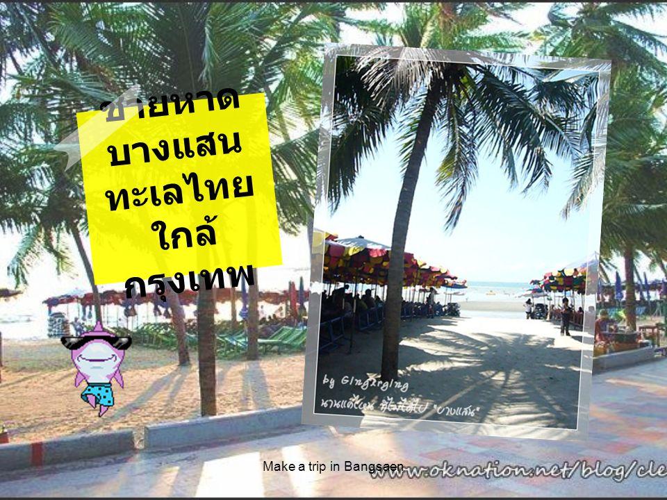 ชายหาดบางแสน ทะเลไทยใกล้กรุงเทพ