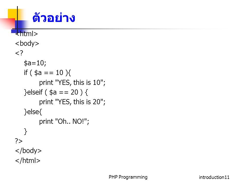 ตัวอย่าง <html> <body> < $a=10; if ( $a == 10 ){