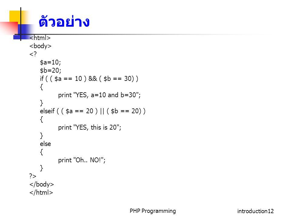 ตัวอย่าง <html> <body> < $a=10; $b=20;
