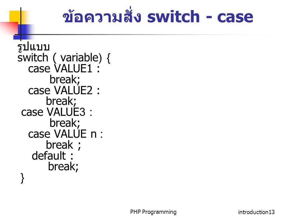 ข้อความสั่ง switch - case