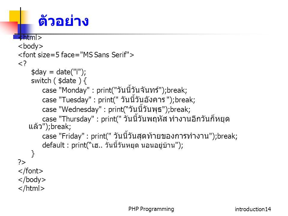 ตัวอย่าง <html> <body>