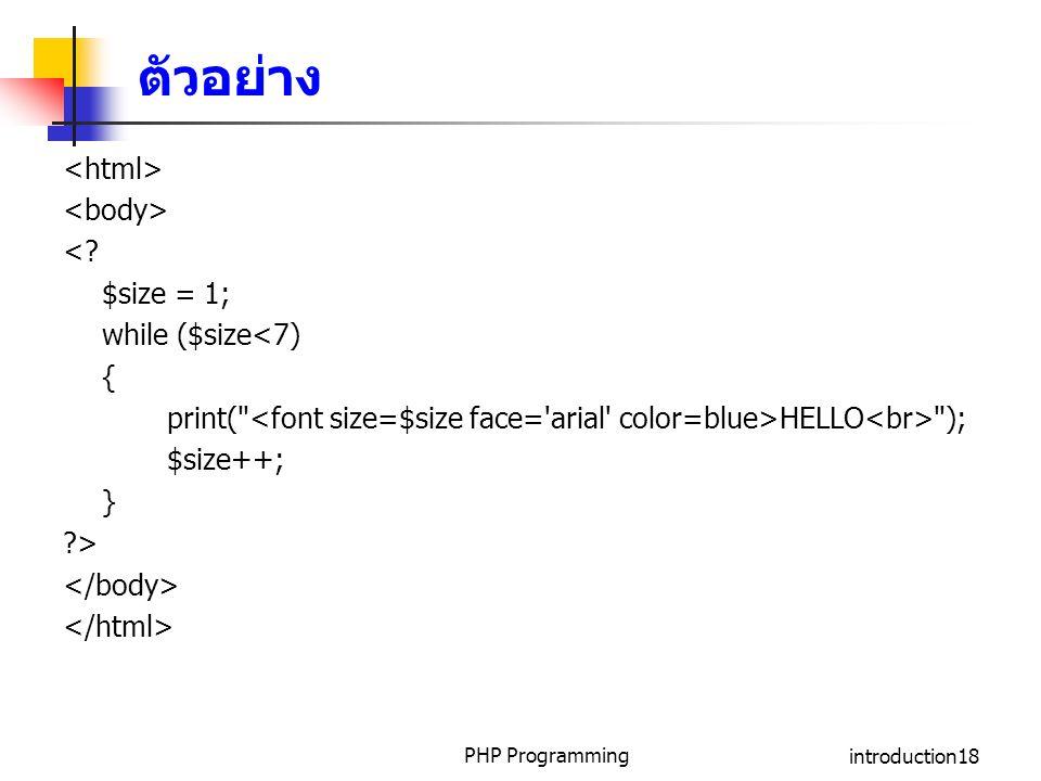 ตัวอย่าง <html> <body> < $size = 1; while ($size<7)