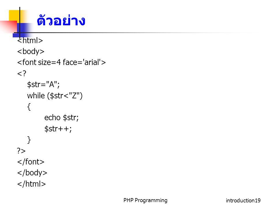 ตัวอย่าง <html> <body> <font size=4 face= arial >