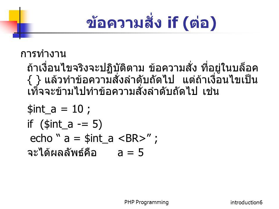 ข้อความสั่ง if (ต่อ) $int_a = 10 ; การทำงาน