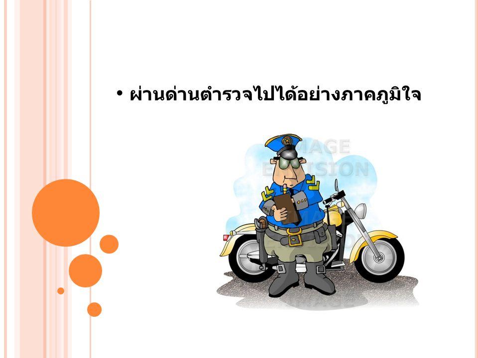 • ผ่านด่านตำรวจไปได้อย่างภาคภูมิใจ