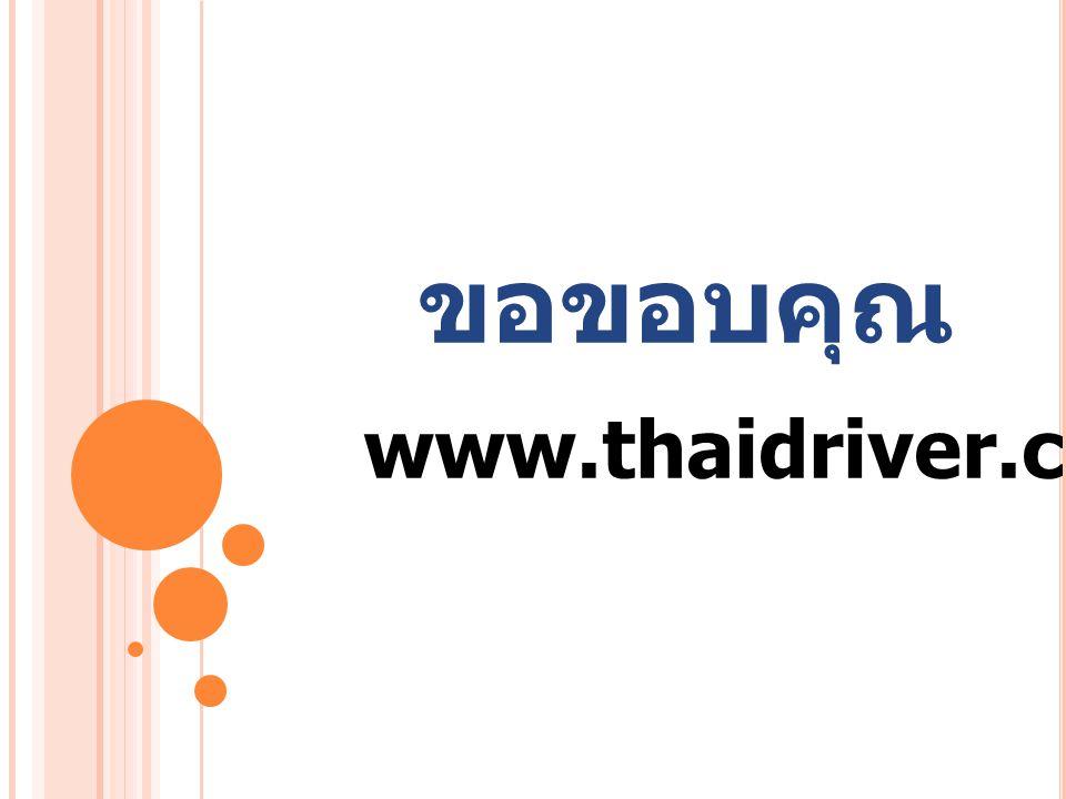 ขอขอบคุณ www.thaidriver.com