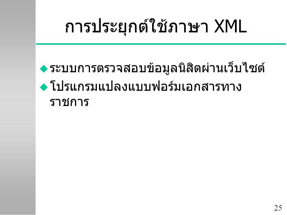 การประยุกต์ใช้ภาษา XML