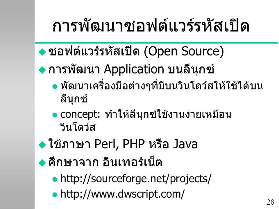 การพัฒนาซอฟต์แวร์รหัสเปิด