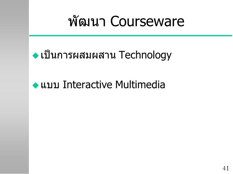 พัฒนา Courseware เป็นการผสมผสาน Technology แบบ Interactive Multimedia