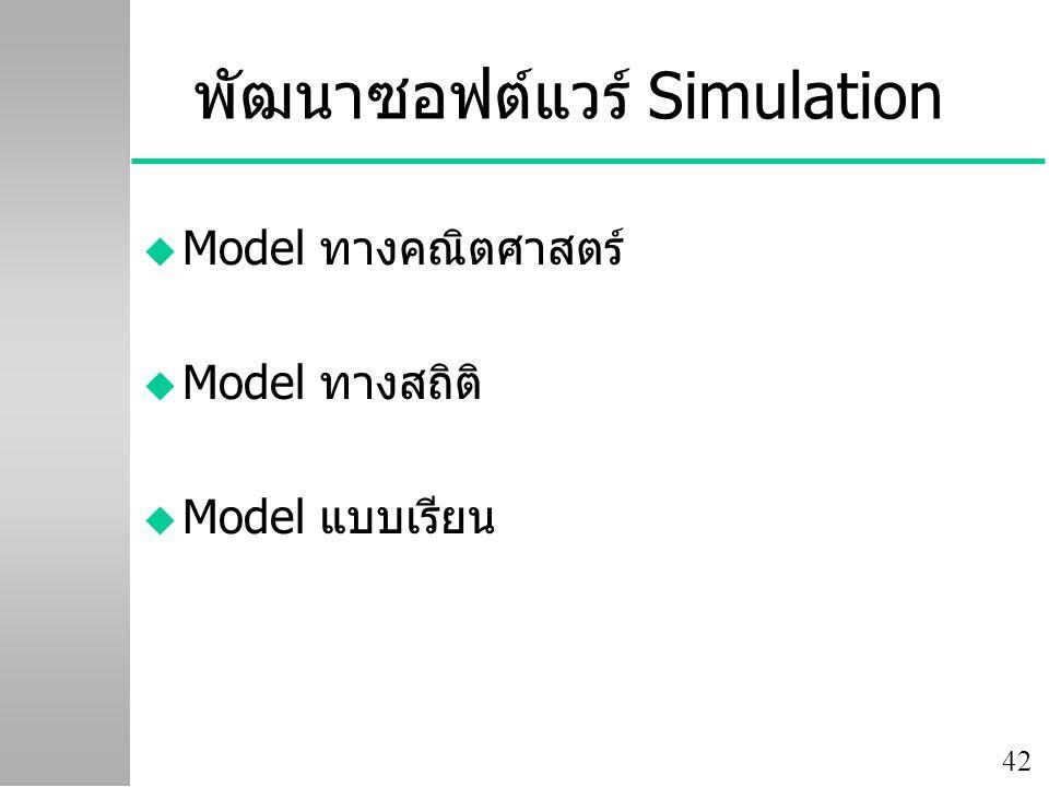 พัฒนาซอฟต์แวร์ Simulation