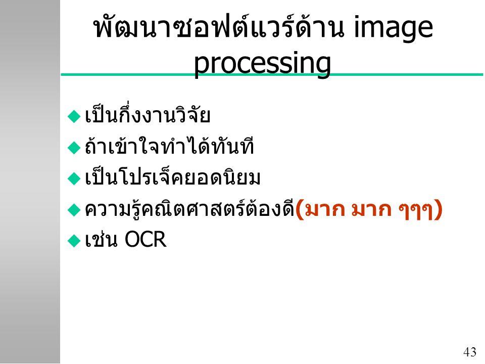 พัฒนาซอฟต์แวร์ด้าน image processing