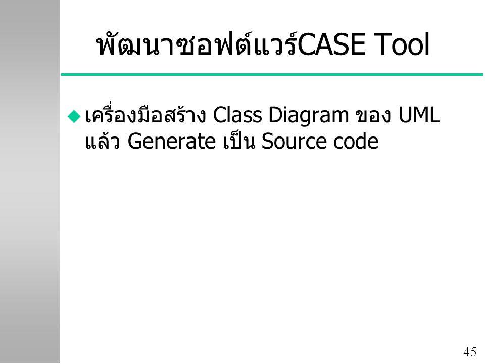 พัฒนาซอฟต์แวร์CASE Tool