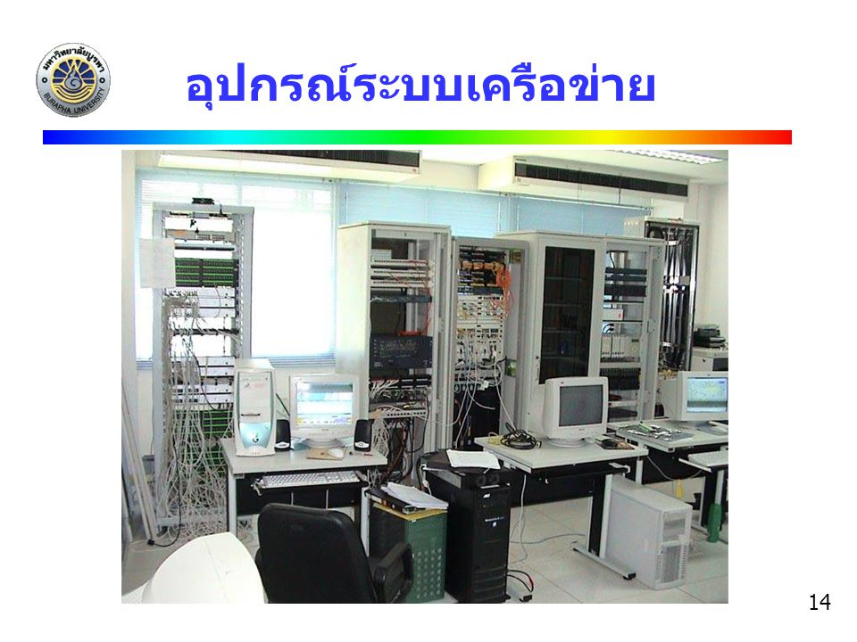 อุปกรณ์ระบบเครือข่าย