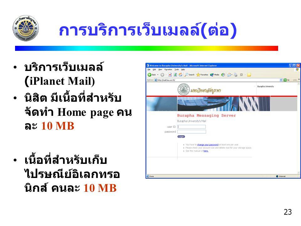 การบริการเว็บเมลล์(ต่อ)