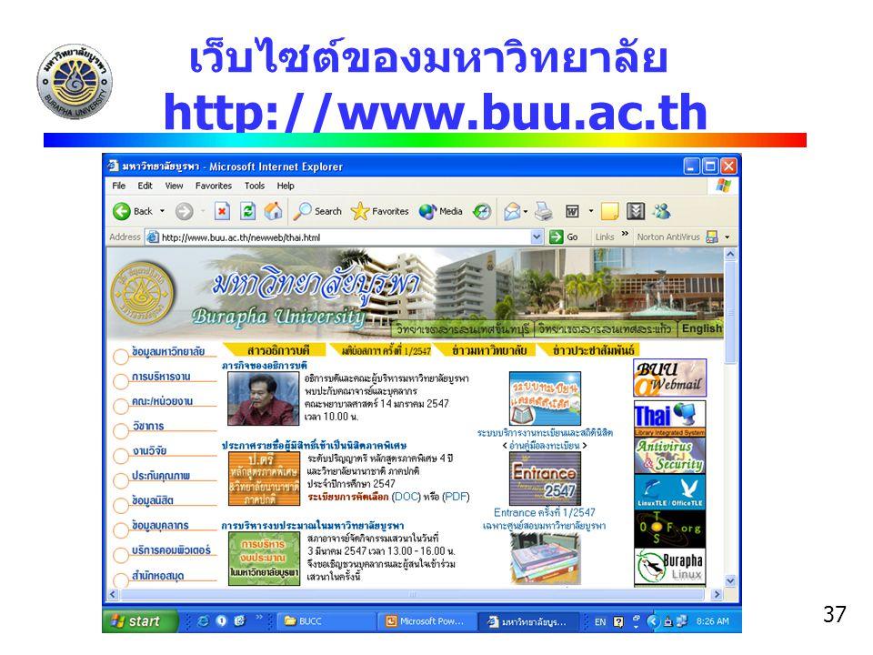 เว็บไซต์ของมหาวิทยาลัย http://www.buu.ac.th