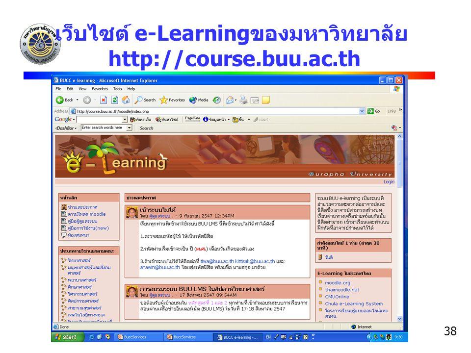 เว็บไซต์ e-Learningของมหาวิทยาลัย http://course.buu.ac.th