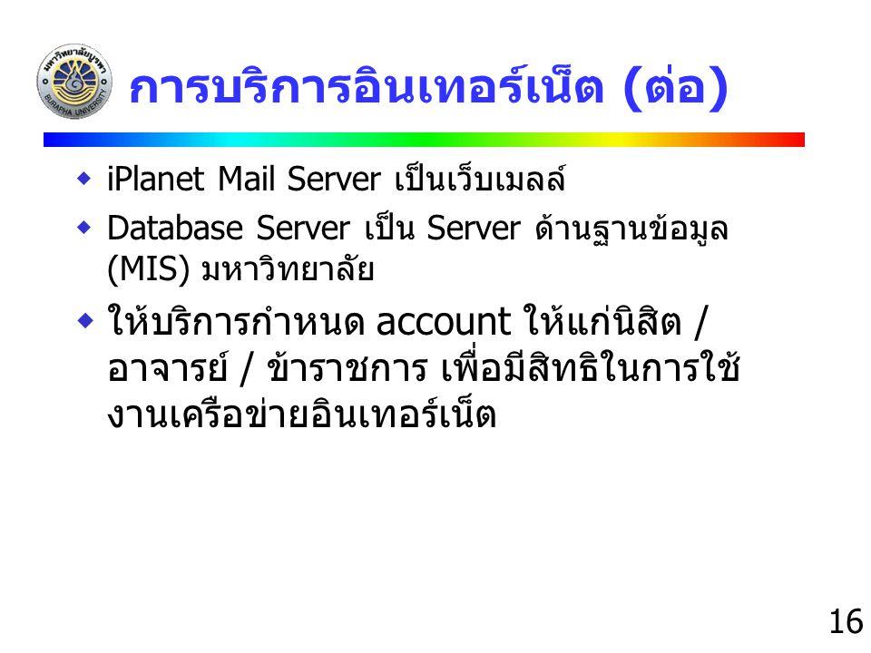 การบริการอินเทอร์เน็ต (ต่อ)