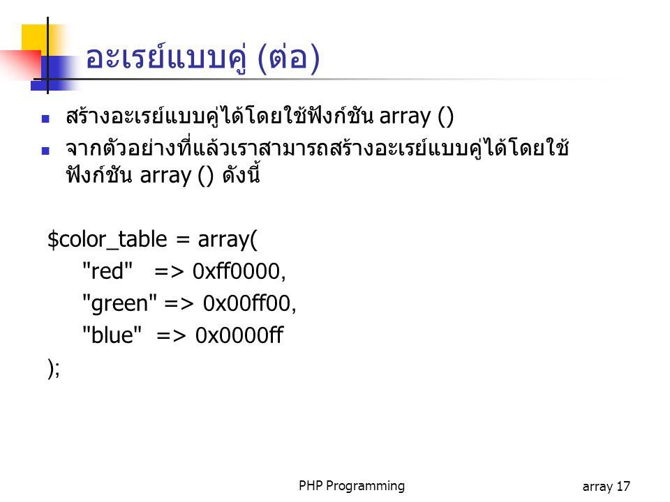 อะเรย์แบบคู่ (ต่อ) สร้างอะเรย์แบบคู่ได้โดยใช้ฟังก์ชัน array ()