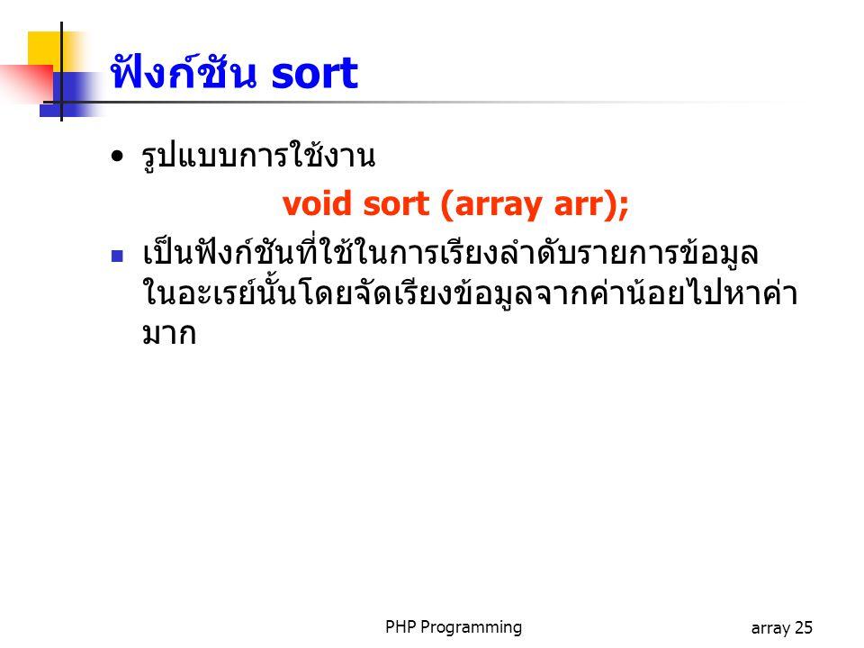 ฟังก์ชัน sort รูปแบบการใช้งาน void sort (array arr);