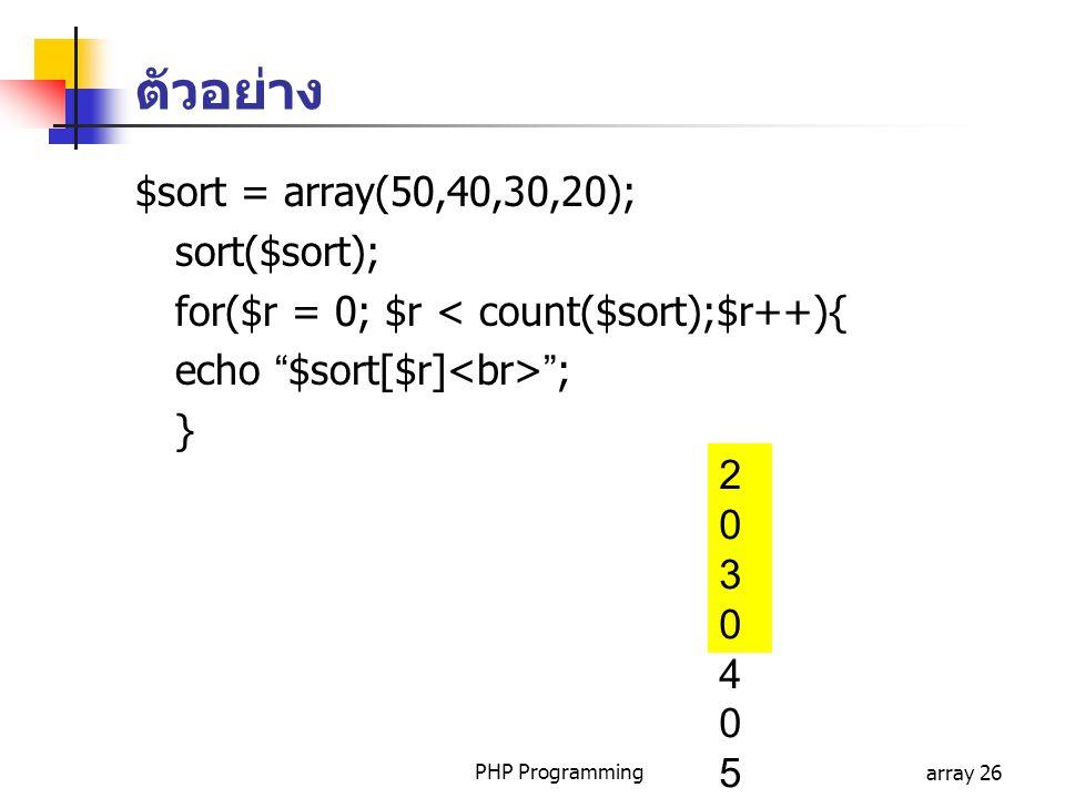 ตัวอย่าง $sort = array(50,40,30,20); sort($sort);