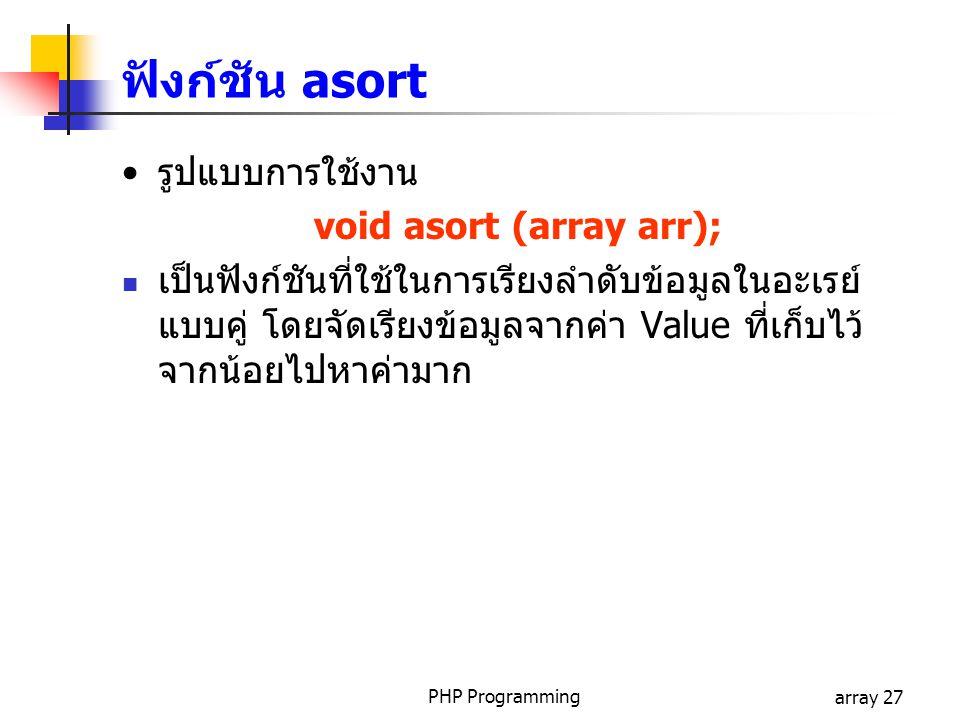 ฟังก์ชัน asort รูปแบบการใช้งาน void asort (array arr);