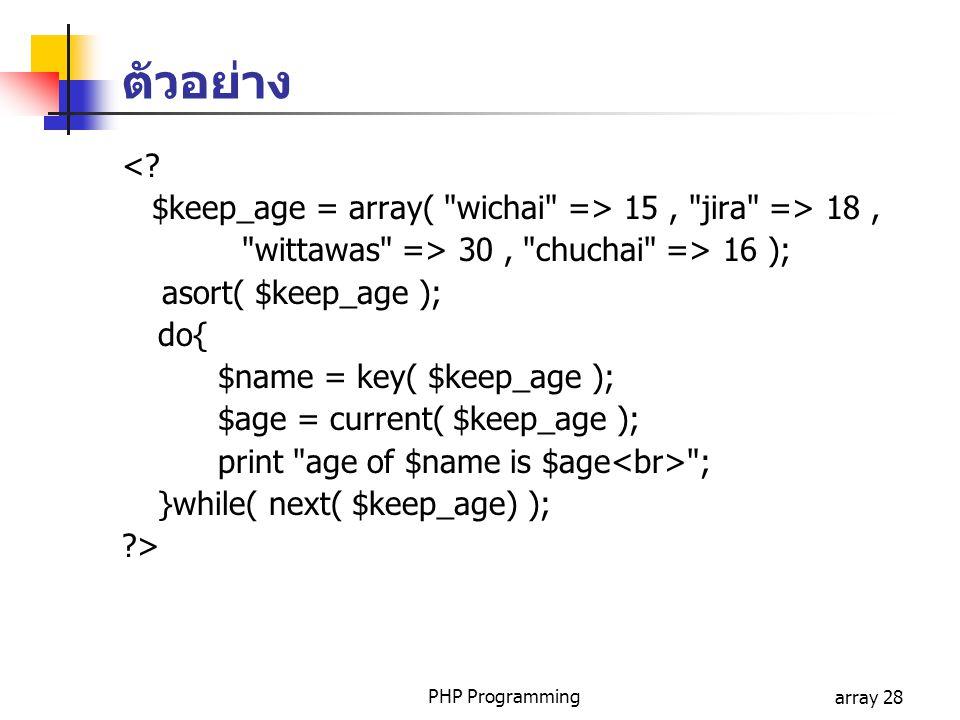 ตัวอย่าง < $keep_age = array( wichai => 15 , jira => 18 , wittawas => 30 , chuchai => 16 );