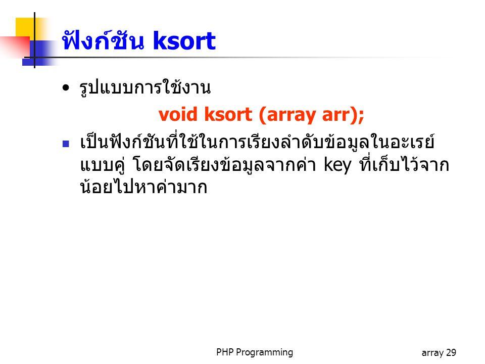 ฟังก์ชัน ksort รูปแบบการใช้งาน void ksort (array arr);