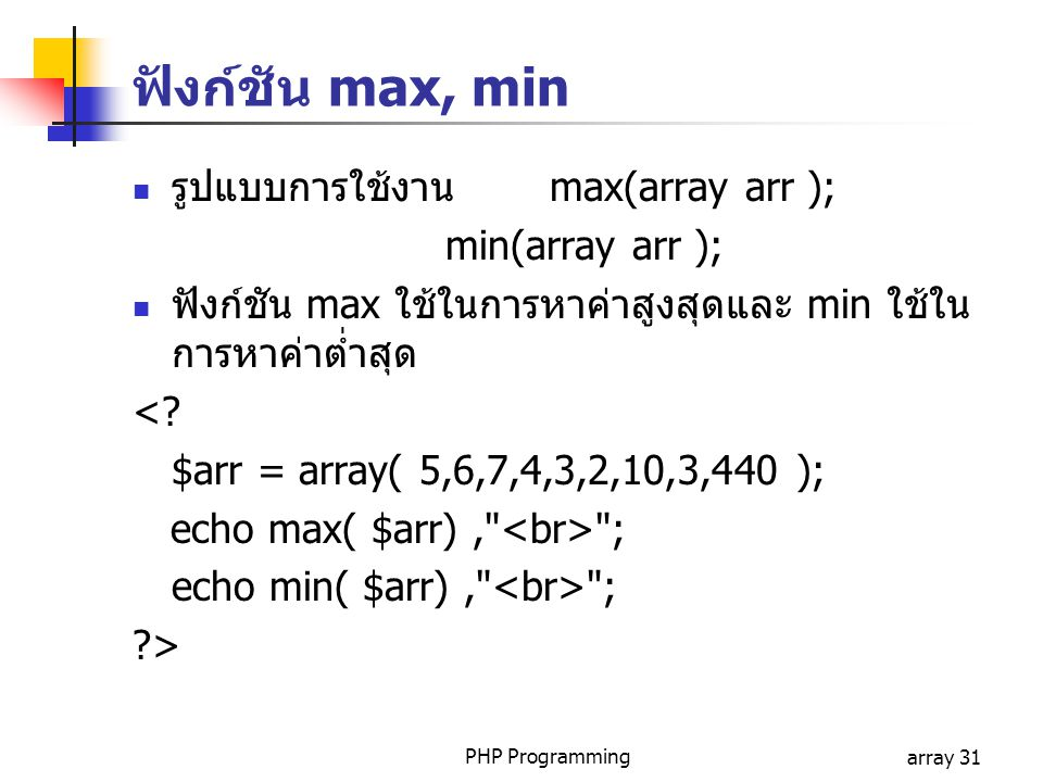 ฟังก์ชัน max, min รูปแบบการใช้งาน max(array arr ); min(array arr );