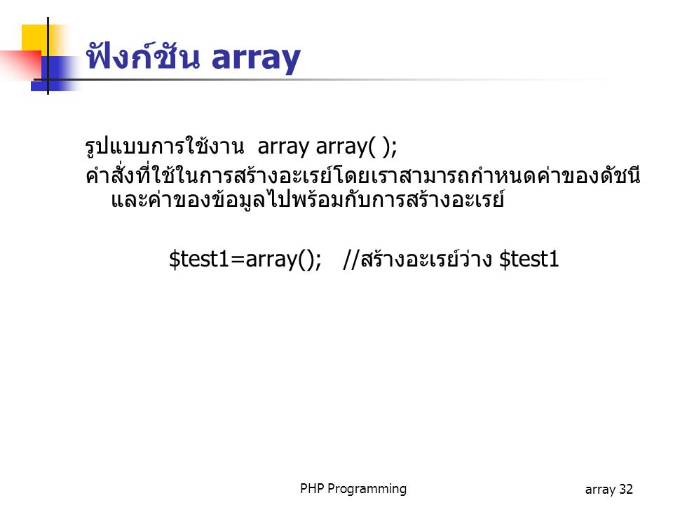 $test1=array(); //สร้างอะเรย์ว่าง $test1