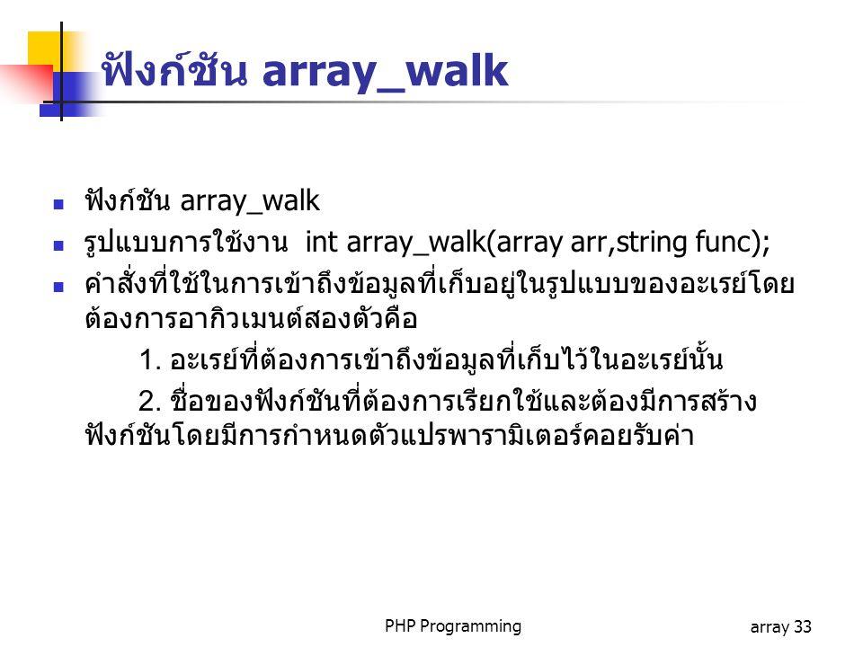 ฟังก์ชัน array_walk ฟังก์ชัน array_walk