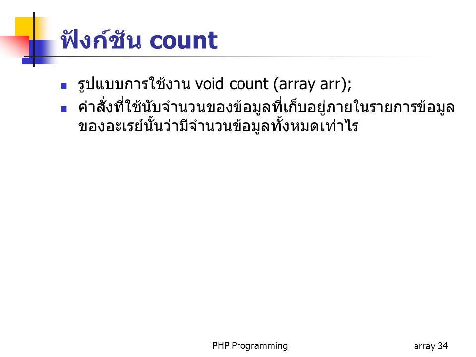 ฟังก์ชัน count รูปแบบการใช้งาน void count (array arr);