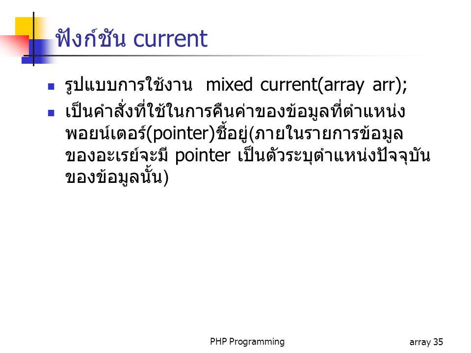 ฟังก์ชัน current รูปแบบการใช้งาน mixed current(array arr);