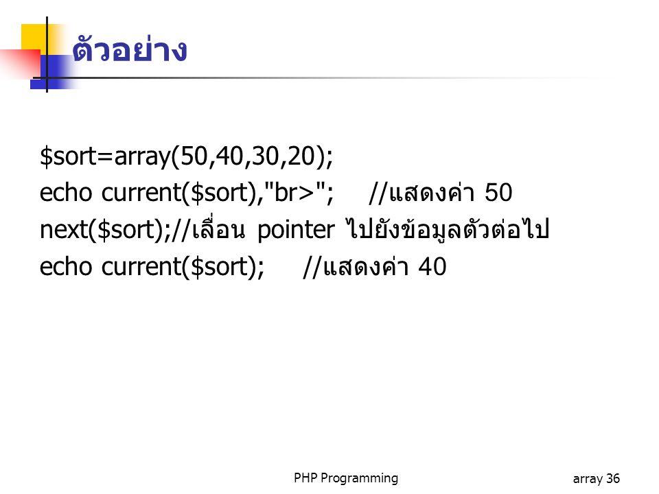 ตัวอย่าง $sort=array(50,40,30,20);